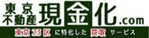 東京不動産現金化.com